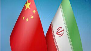 واکنش اندیشکده آمریکایی به همسویی راهبردی پکن و تهران / توافق راهبردی ۲۵ ساله باعث تقویت چشمگیر ایران در منطقه خواهد شد