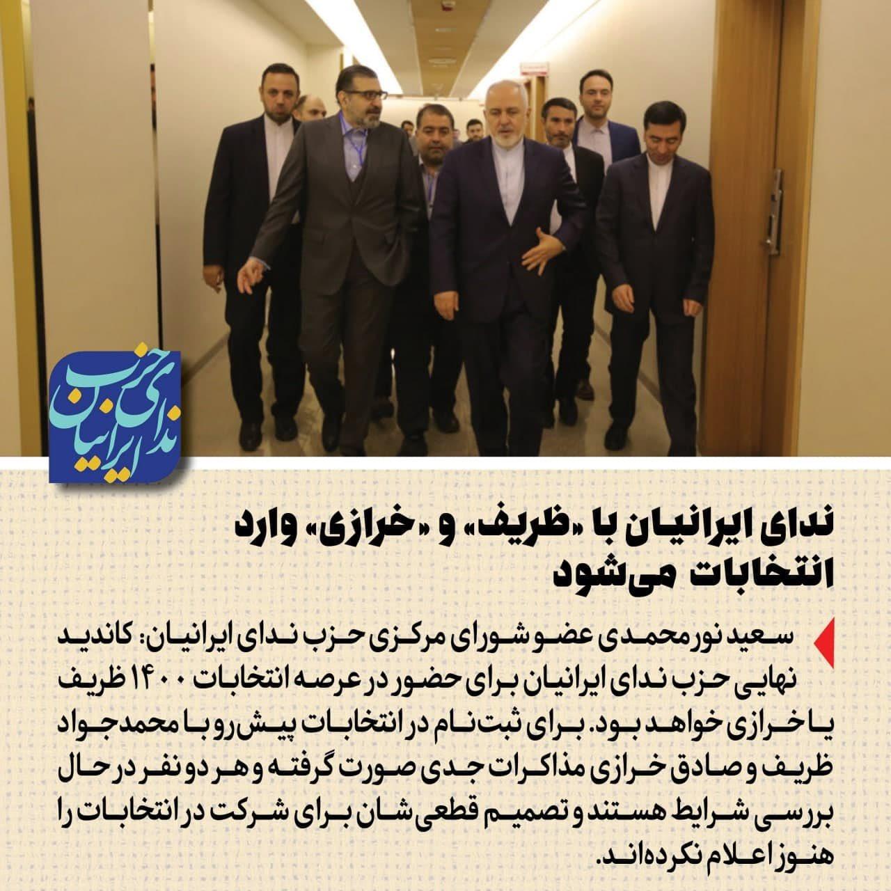 مخالفت صادق خرازی با رهبری خاتمی در اصلاحات/ حزب ندا برای انتخابات به دنبال ظریف و خرازی است